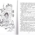 Quentin Blaken kuvitusta kirjasta Matilda.